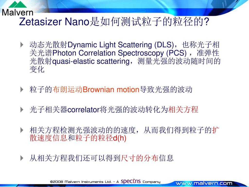 Zetasizer Nano是如何测试粒子的粒径的