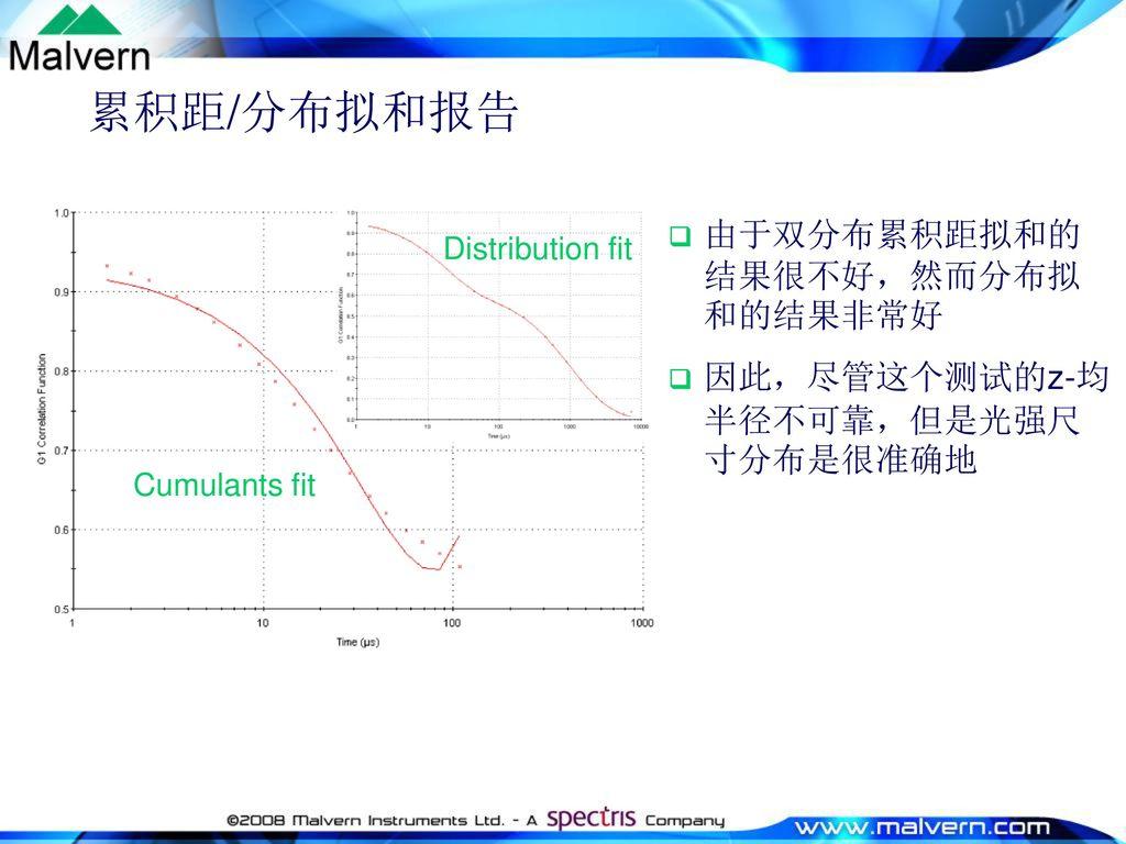 累积距/分布拟和报告 由于双分布累积距拟和的结果很不好,然而分布拟和的结果非常好