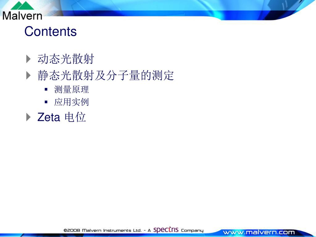 Contents 动态光散射 静态光散射及分子量的测定 测量原理 应用实例 Zeta 电位