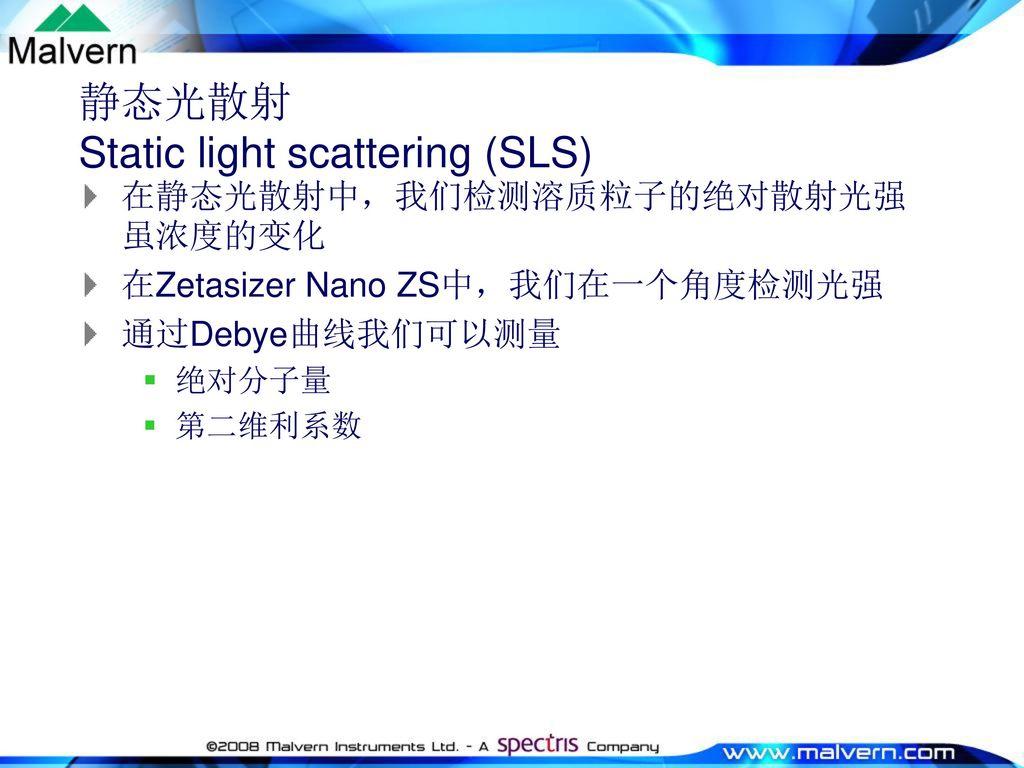 静态光散射 Static light scattering (SLS)