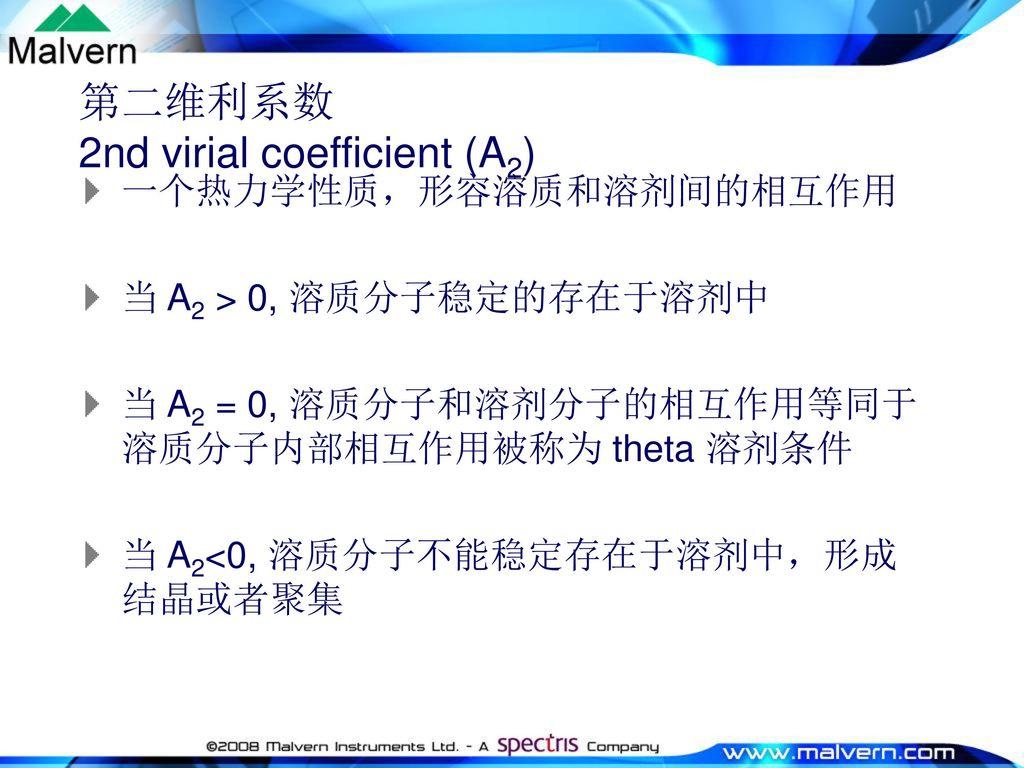 第二维利系数 2nd virial coefficient (A2)