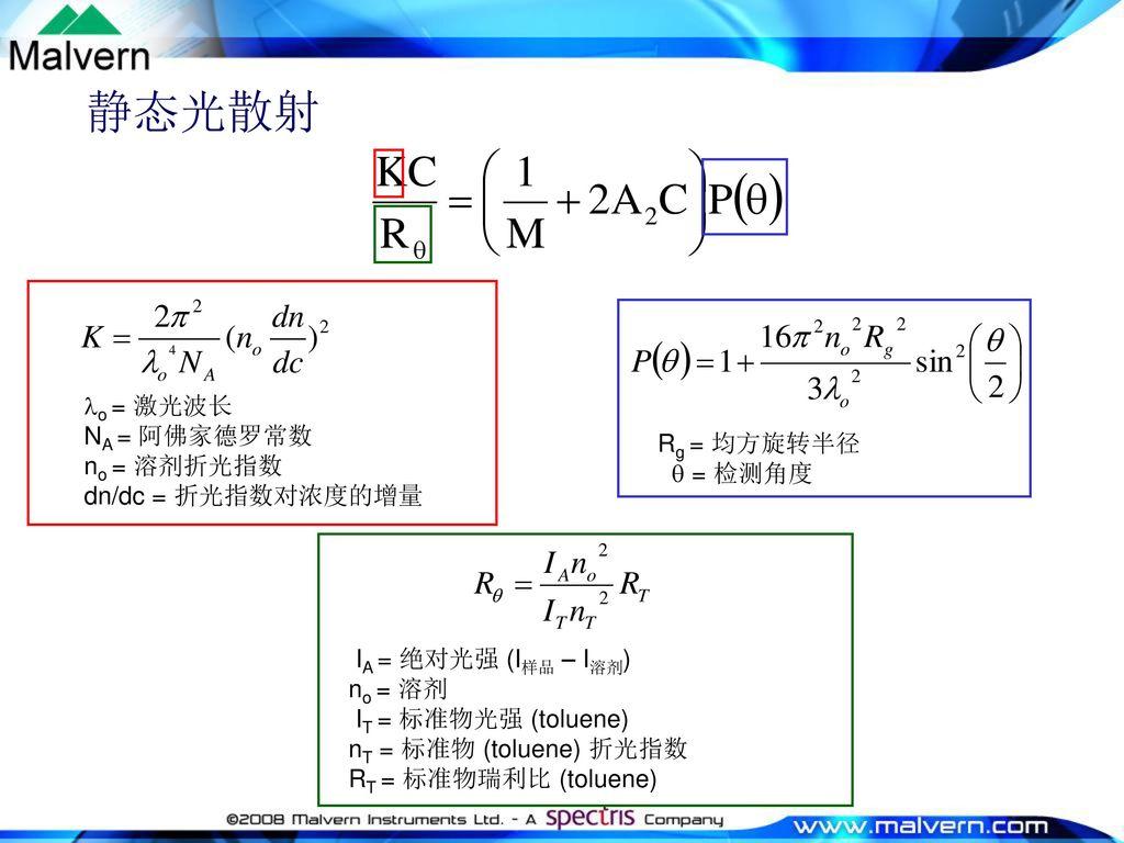 静态光散射 o = 激光波长 NA = 阿佛家德罗常数 no = 溶剂折光指数 Rg = 均方旋转半径