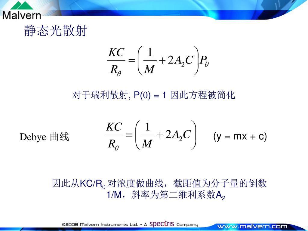 因此从KC/R 对浓度做曲线,截距值为分子量的倒数1/M,斜率为第二维利系数A2