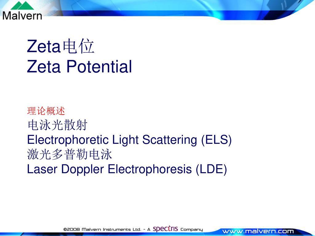 Zeta电位 Zeta Potential 电泳光散射 Electrophoretic Light Scattering (ELS) 激光多普勒电泳 Laser Doppler Electrophoresis (LDE)