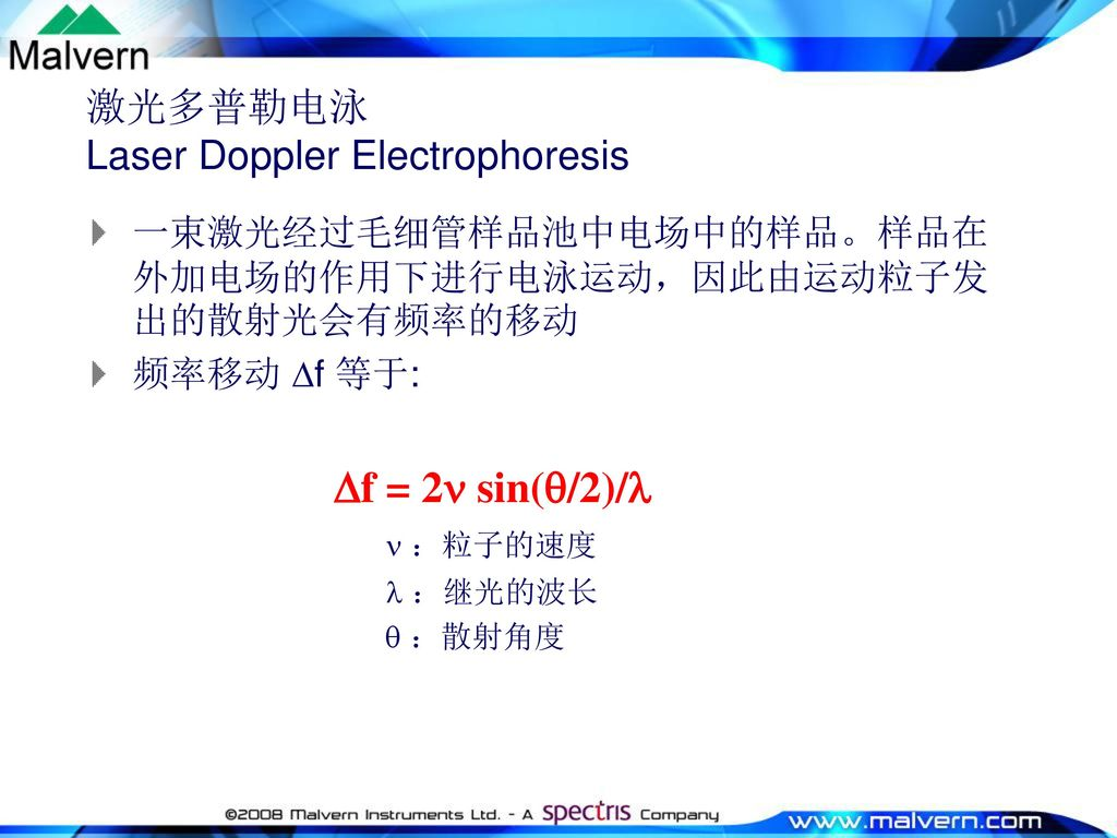 激光多普勒电泳 Laser Doppler Electrophoresis