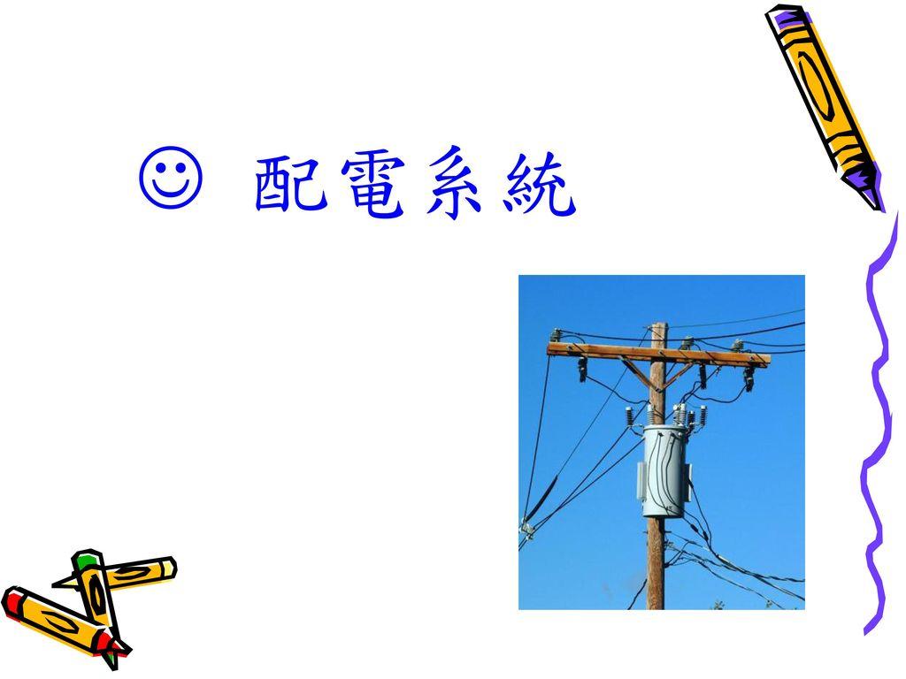 配電系統