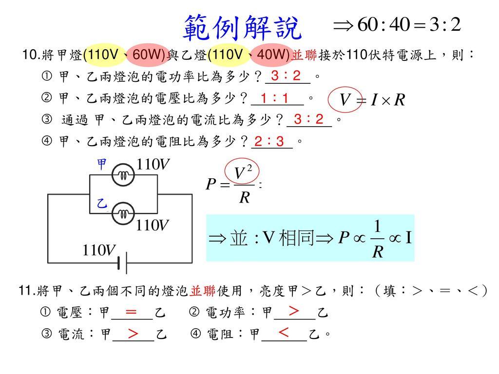 範例解說 10.將甲燈(110V、60W)與乙燈(110V、40W)並聯接於110伏特電源上,則: