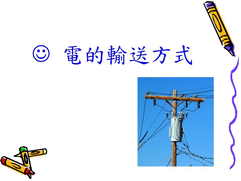  電的輸送方式