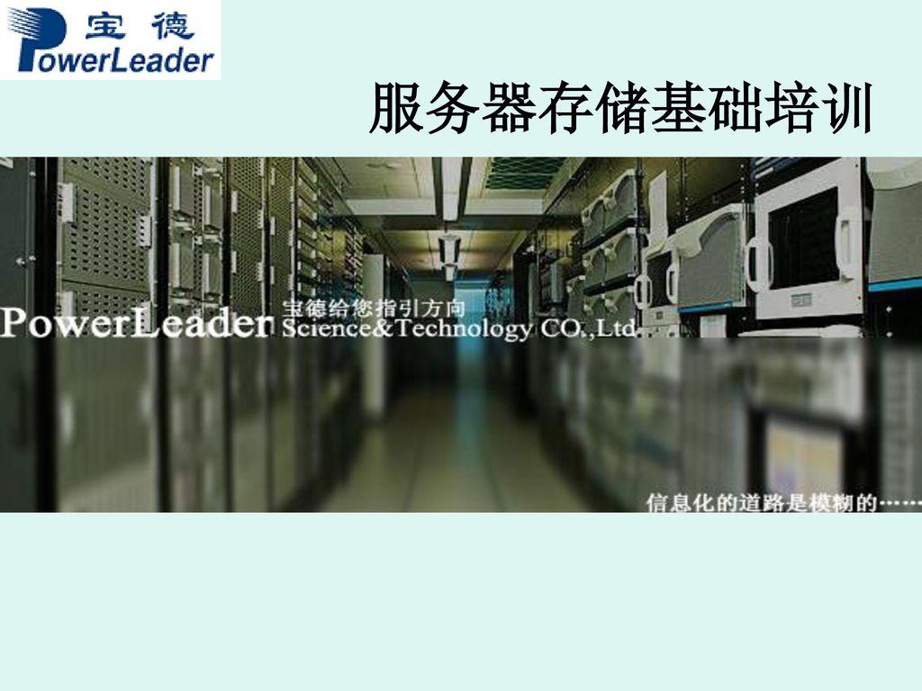 服务器存储基础培训
