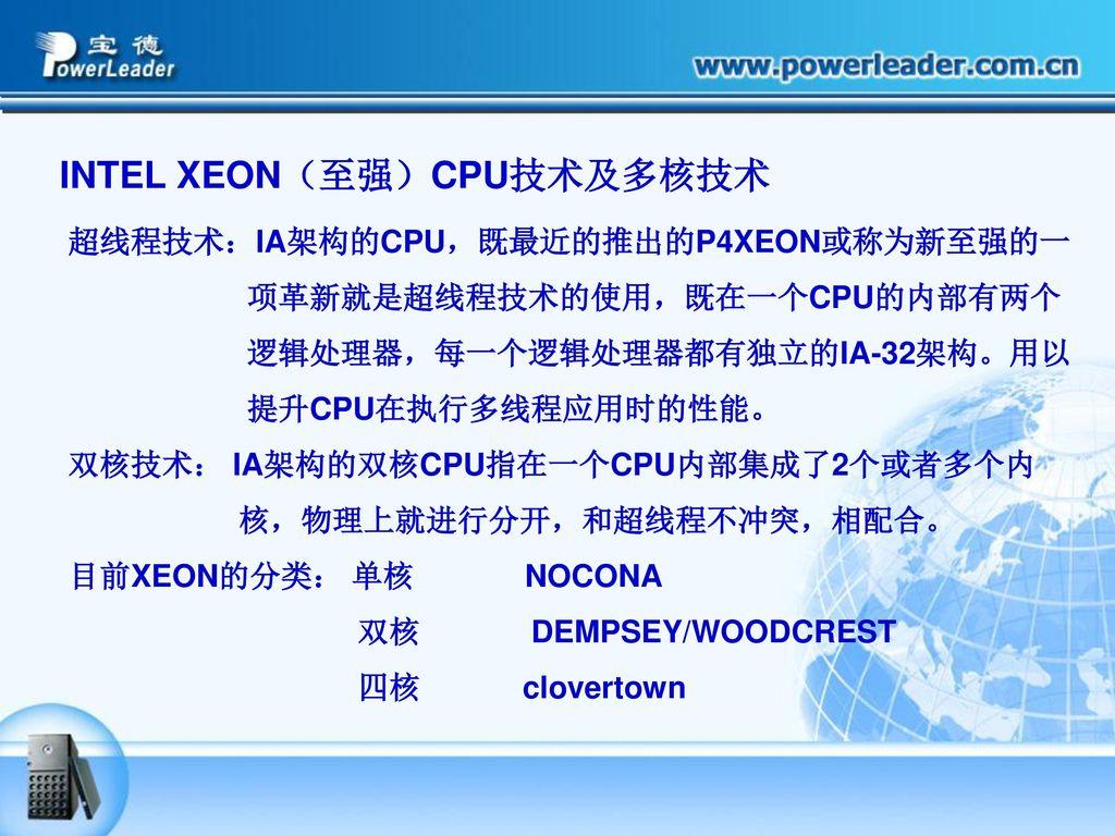 INTEL XEON(至强)CPU技术及多核技术