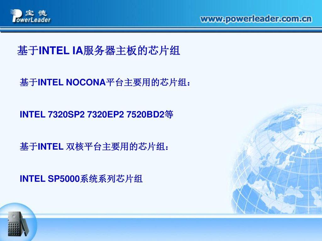 基于INTEL IA服务器主板的芯片组 基于INTEL NOCONA平台主要用的芯片组:
