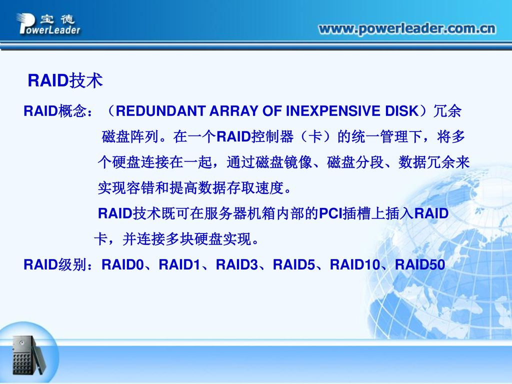 RAID技术 RAID概念:(REDUNDANT ARRAY OF INEXPENSIVE DISK)冗余