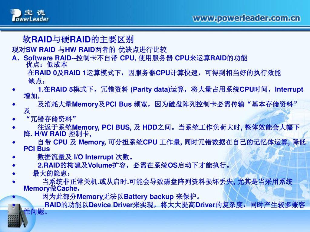 软RAID与硬RAID的主要区别 现对SW RAID 与HW RAID两者的 优缺点进行比较