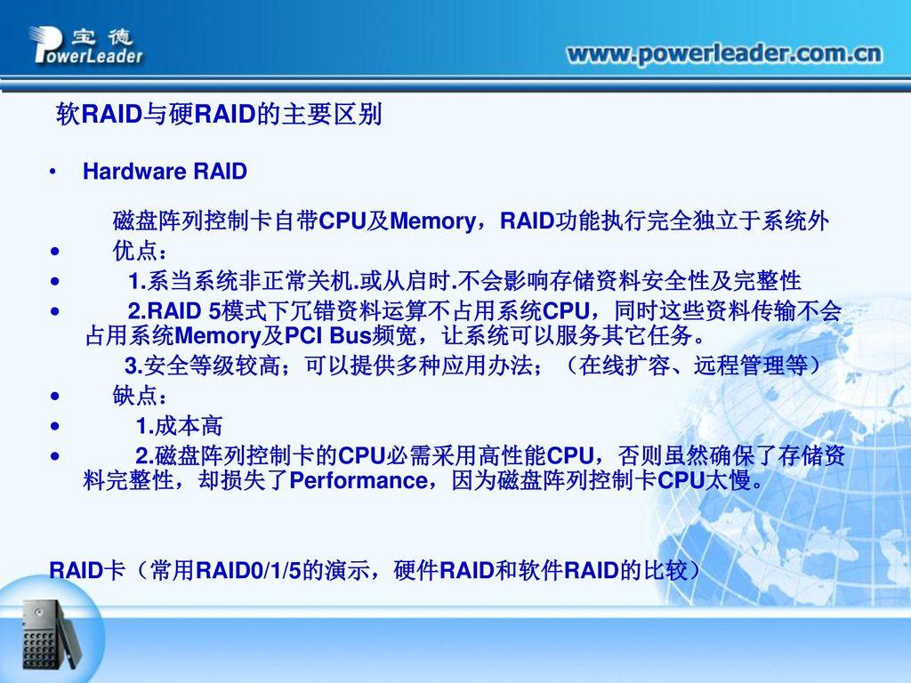 软RAID与硬RAID的主要区别 Hardware RAID 磁盘阵列控制卡自带CPU及Memory,RAID功能执行完全独立于系统外