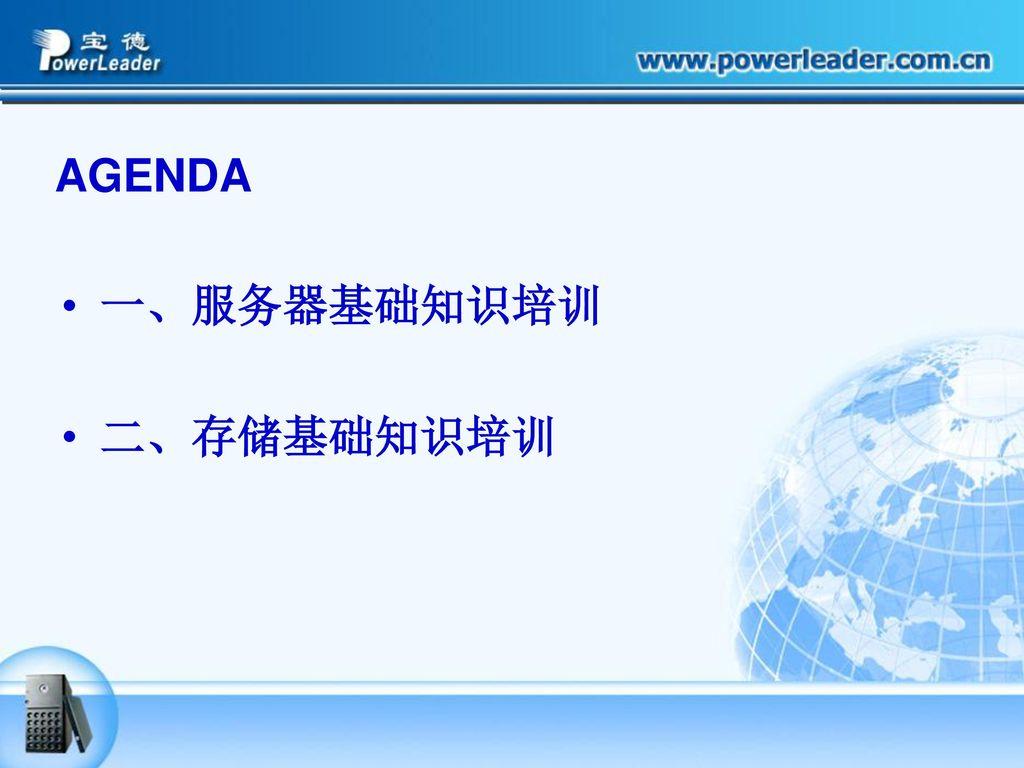 AGENDA 一、服务器基础知识培训 二、存储基础知识培训
