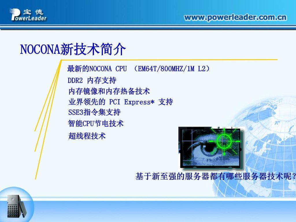 NOCONA新技术简介 基于新至强的服务器都有哪些服务器技术呢? 最新的NOCONA CPU (EM64T/800MHZ/1M L2)