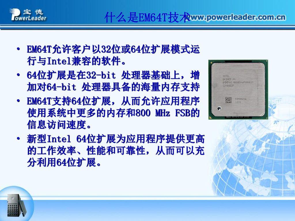 什么是EM64T技术 EM64T允许客户以32位或64位扩展模式运行与Intel兼容的软件。