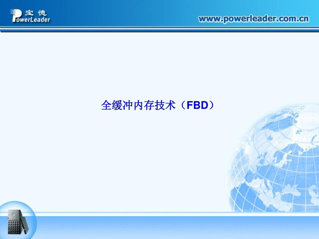 全缓冲内存技术(FBD)