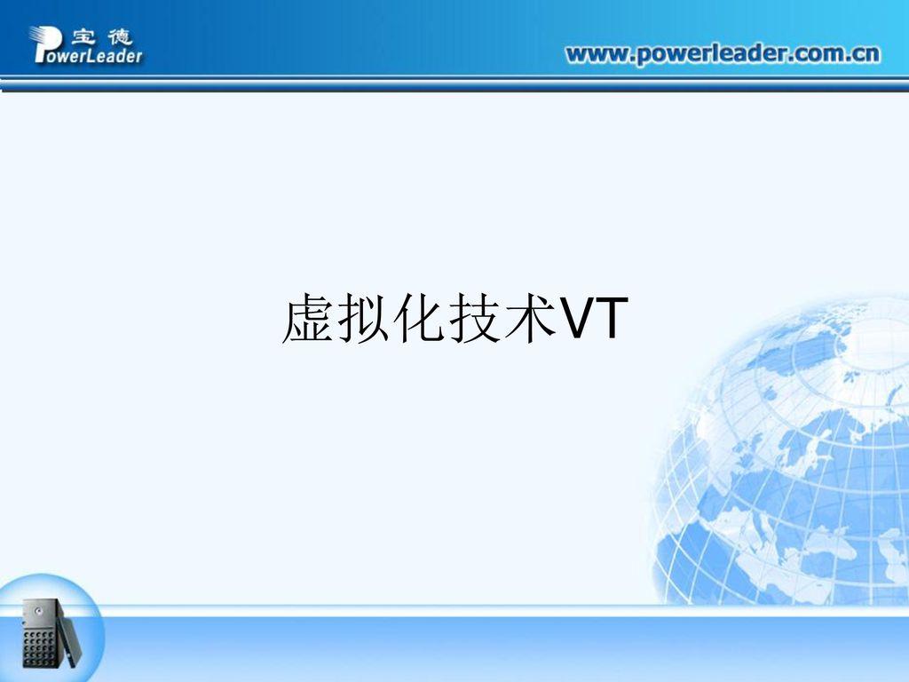 虚拟化技术VT