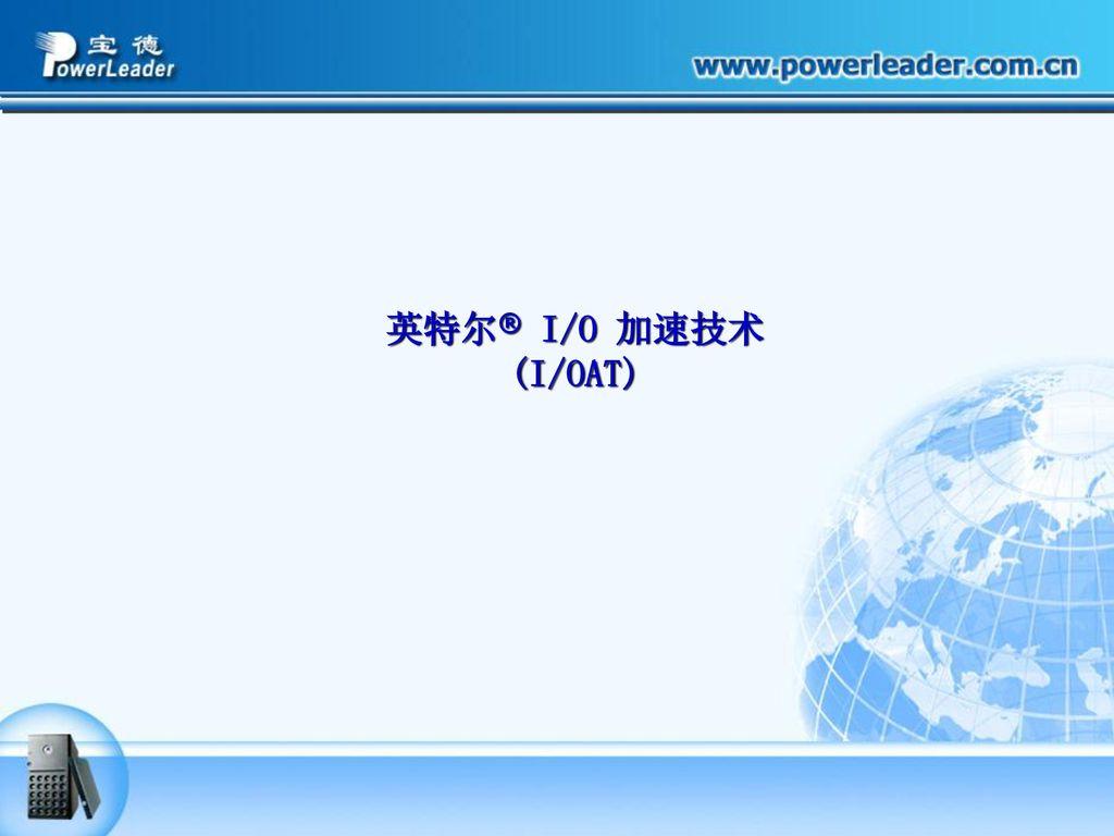 英特尔® I/O 加速技术 (I/OAT)