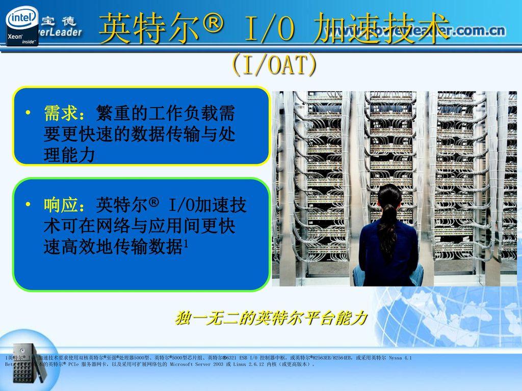 英特尔® I/O 加速技术 (I/OAT) 需求:繁重的工作负载需要更快速的数据传输与处理能力