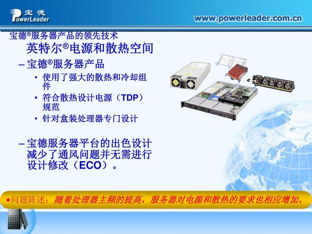 宝德服务器平台的出色设计减少了通风问题并无需进行设计修改(ECO)。
