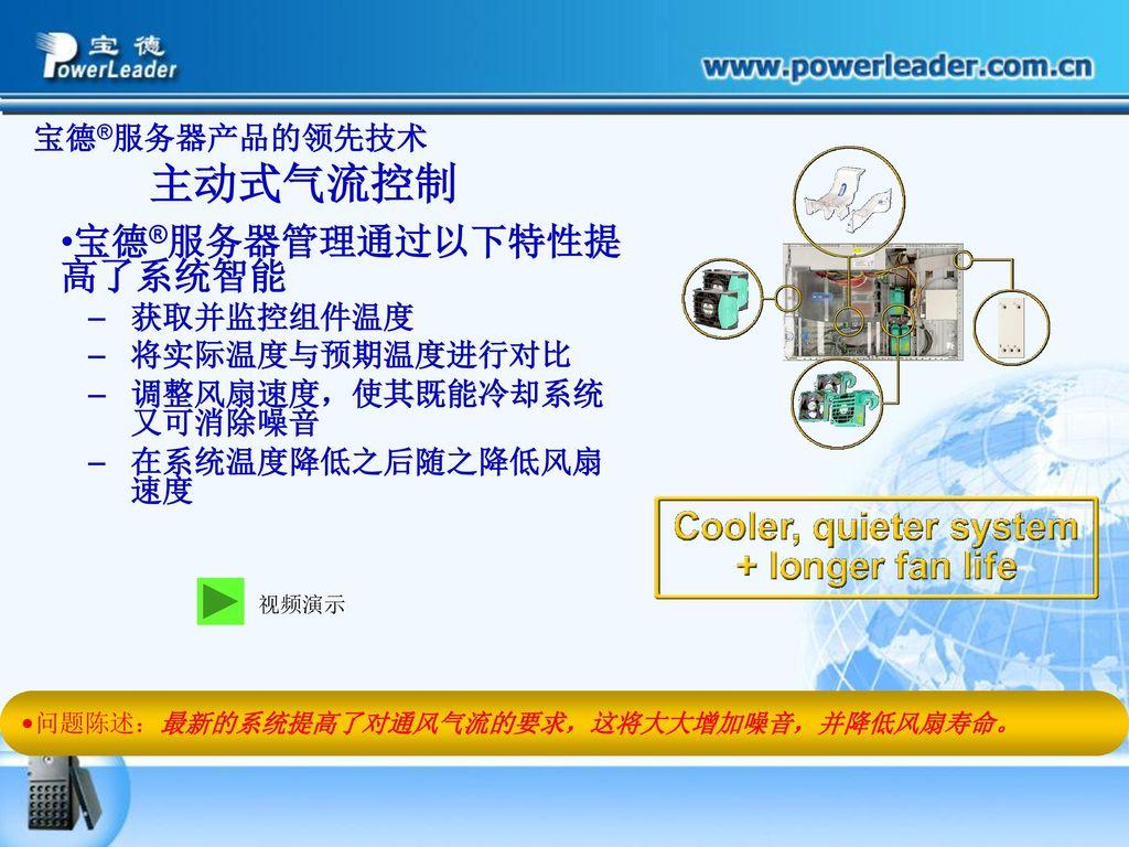 宝德®服务器管理通过以下特性提高了系统智能