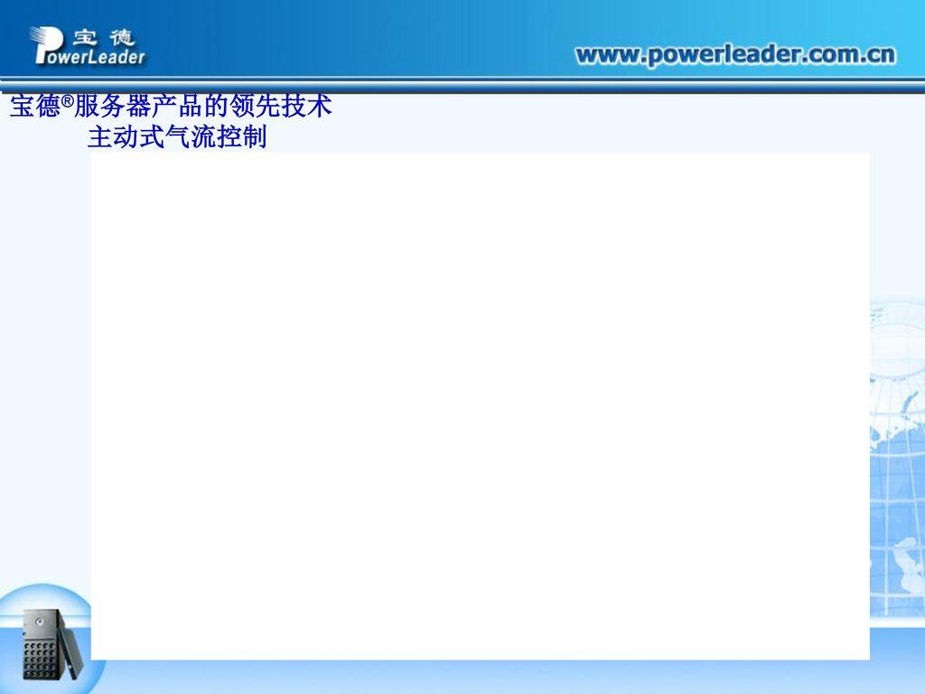 宝德®服务器产品的领先技术 主动式气流控制