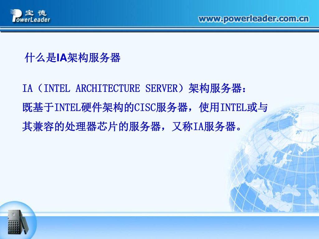 什么是IA架构服务器 IA(INTEL ARCHITECTURE SERVER)架构服务器: 既基于INTEL硬件架构的CISC服务器,使用INTEL或与.