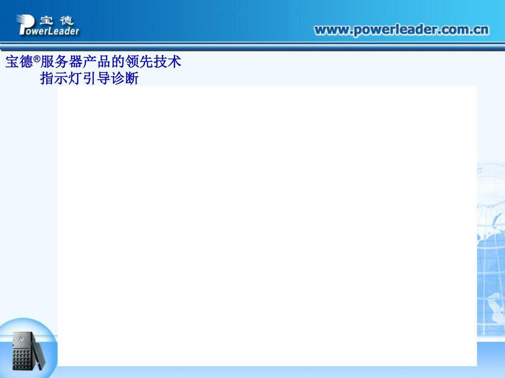 宝德®服务器产品的领先技术 指示灯引导诊断
