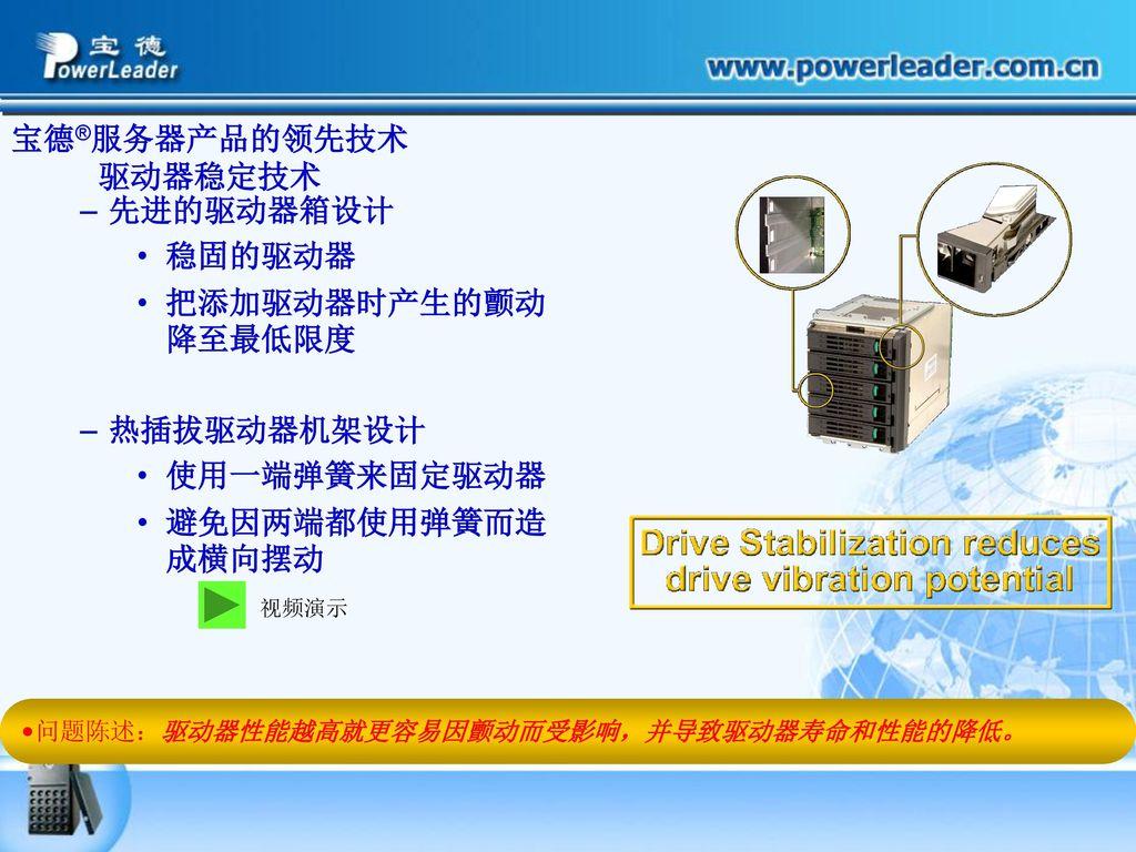 宝德®服务器产品的领先技术 驱动器稳定技术