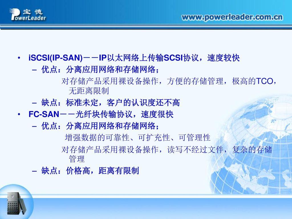iSCSI(IP-SAN)--IP以太网络上传输SCSI协议,速度较快