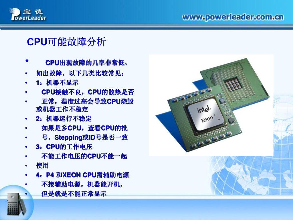 CPU出现故障的几率非常低, CPU可能故障分析 如出故障,以下几类比较常见: 1:机器不显示 CPU接触不良,CPU的散热是否