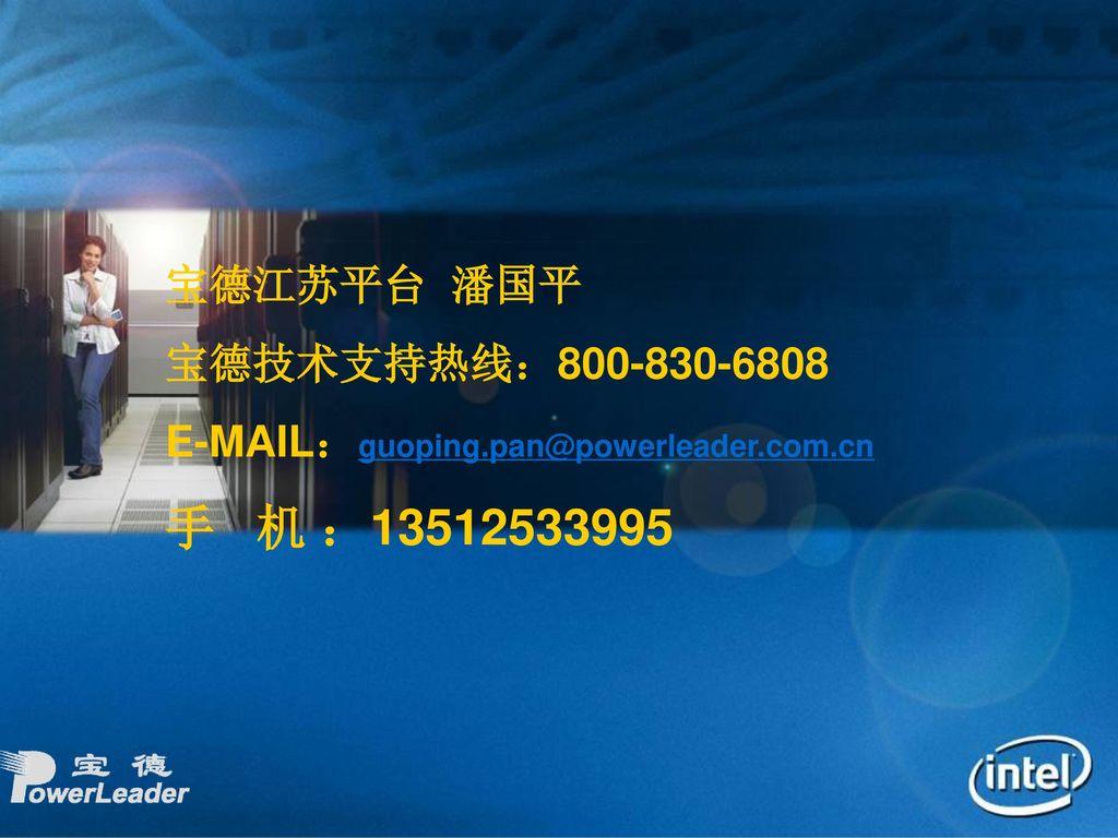 手 机 :13512533995 宝德江苏平台 潘国平 宝德技术支持热线:800-830-6808