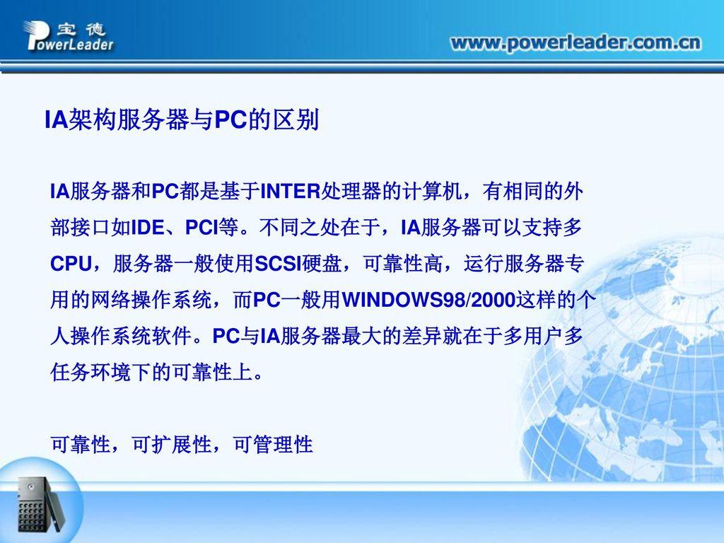 IA架构服务器与PC的区别 IA服务器和PC都是基于INTER处理器的计算机,有相同的外