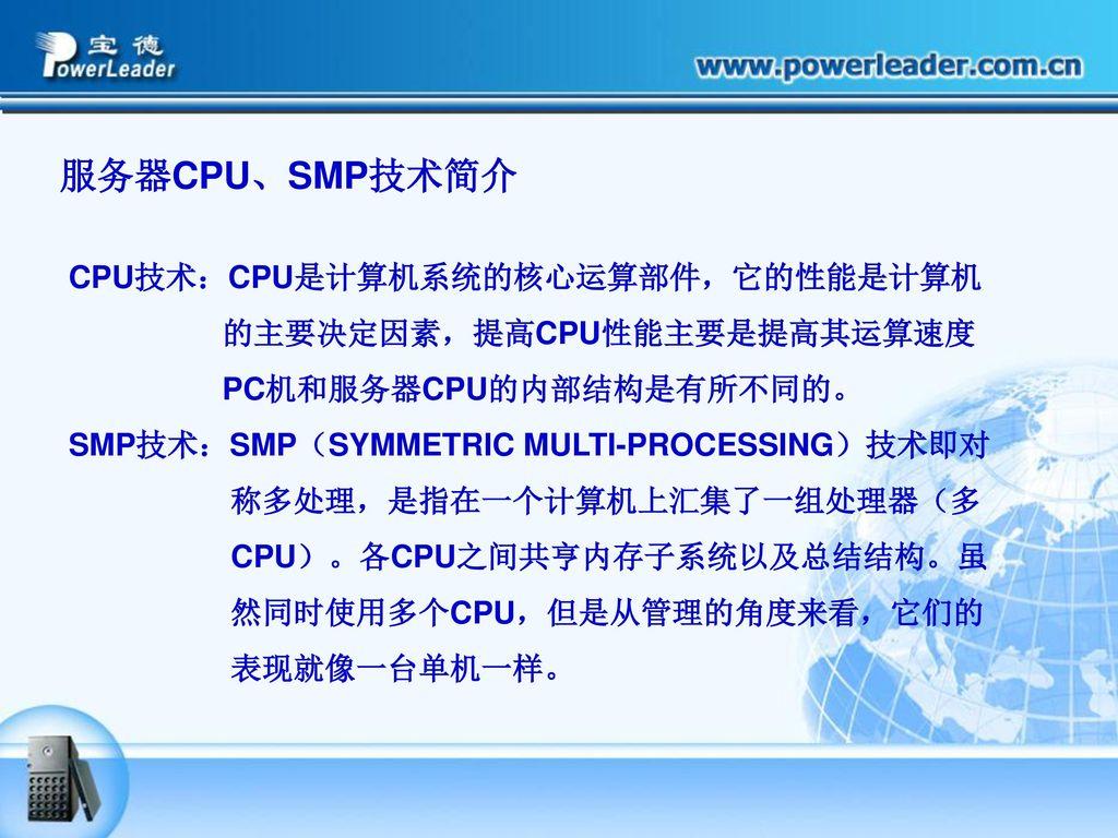 服务器CPU、SMP技术简介 CPU技术:CPU是计算机系统的核心运算部件,它的性能是计算机