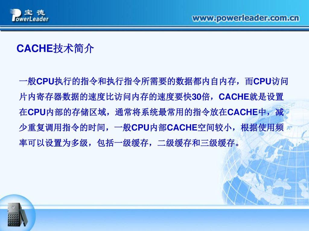 CACHE技术简介 一般CPU执行的指令和执行指令所需要的数据都内自内存,而CPU访问