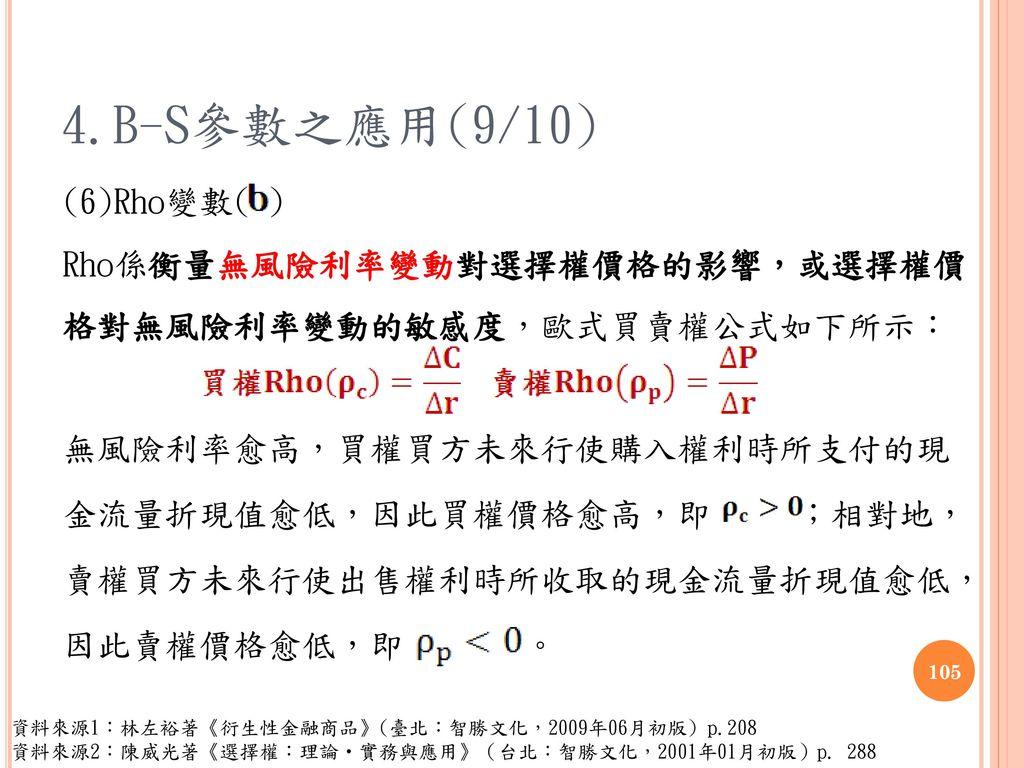 4.B-S參數之應用(9/10)