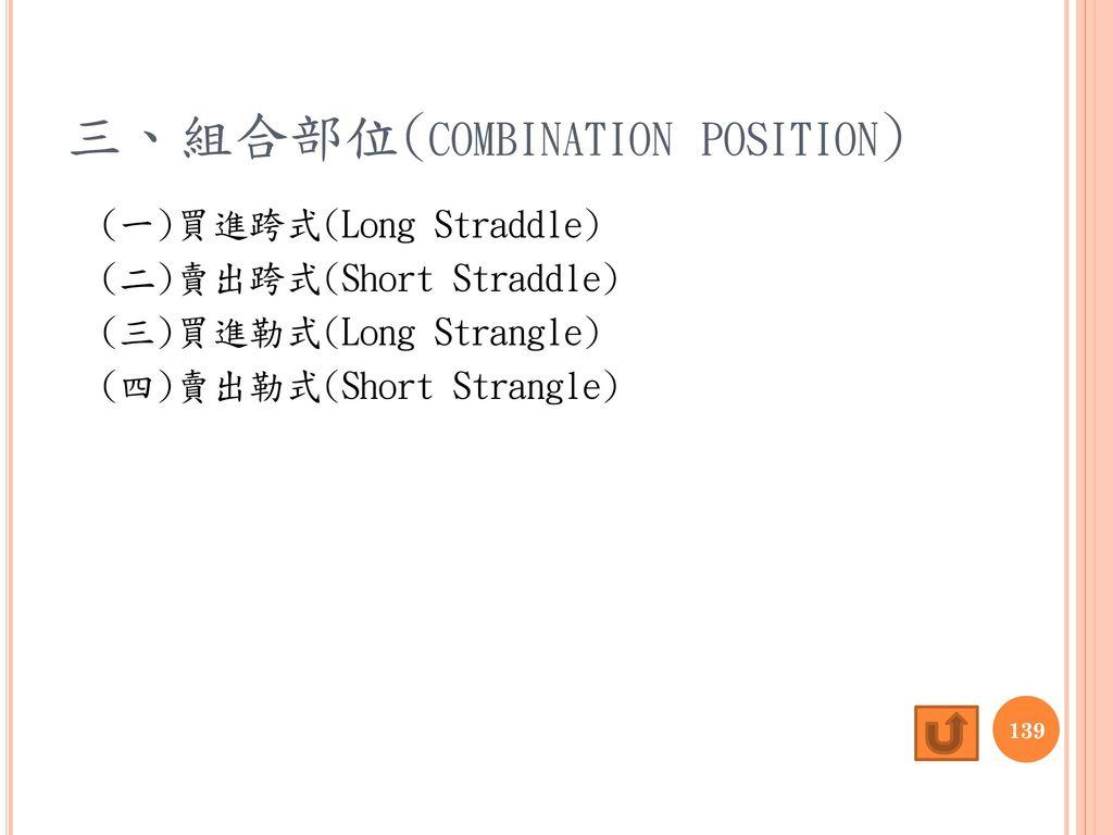 三、組合部位(combination position)