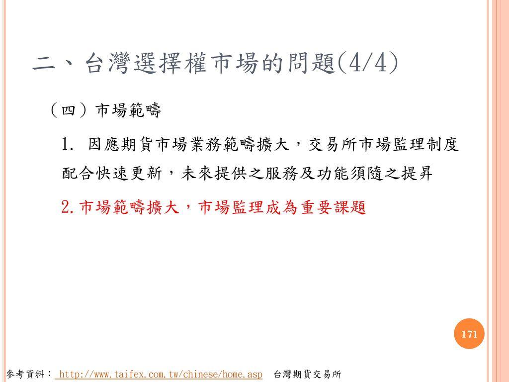 二、台灣選擇權市場的問題(4/4) (四)市場範疇