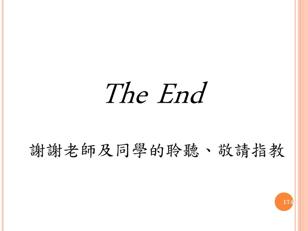 The End 謝謝老師及同學的聆聽、敬請指教