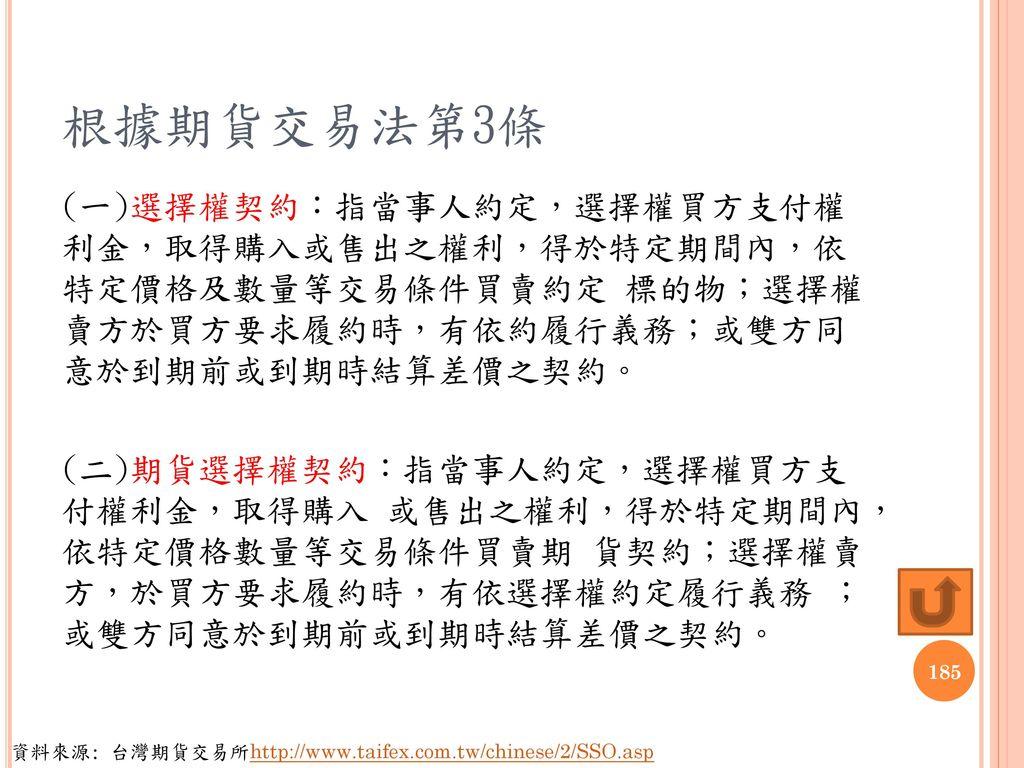 根據期貨交易法第3條
