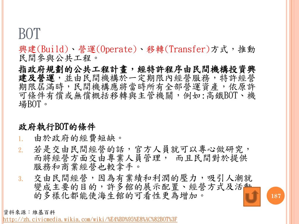 BOT 興建(Build)、營運(Operate)、移轉(Transfer)方式,推動 民間參與公共工程。