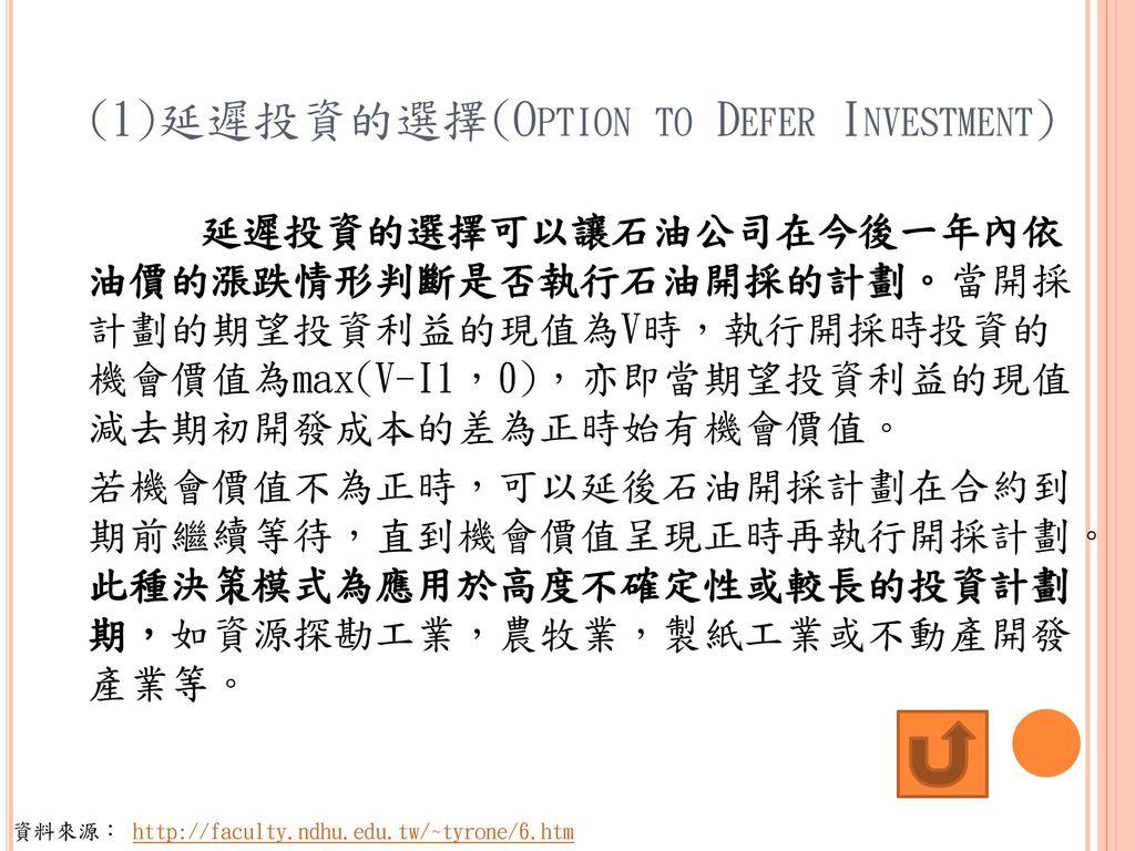 (1)延遲投資的選擇(Option to Defer Investment)