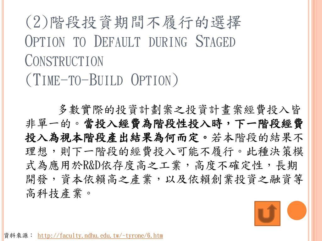 (2)階段投資期間不履行的選擇 Option to Default during Staged Construction (Time-to-Build Option)