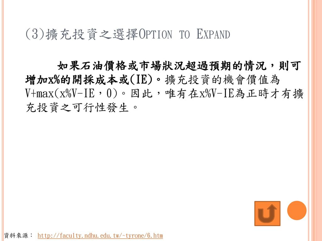 (3)擴充投資之選擇Option to Expand