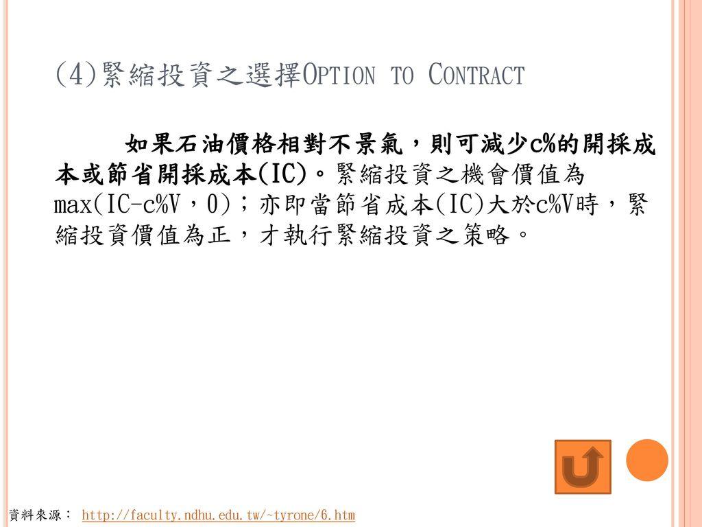 (4)緊縮投資之選擇Option to Contract