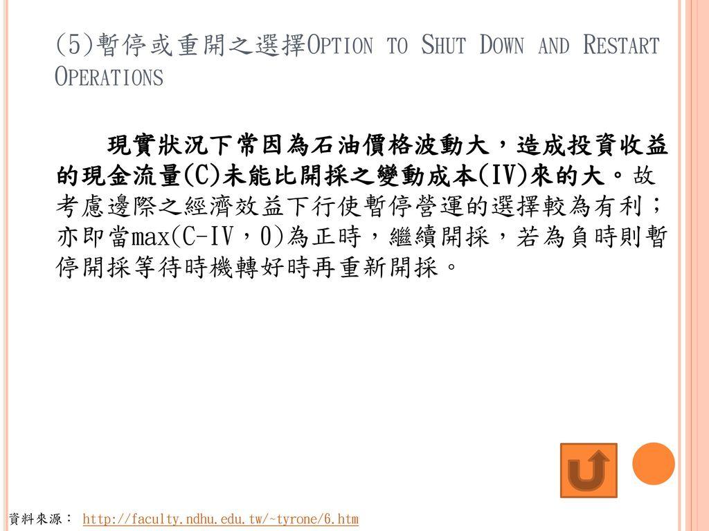 (5)暫停或重開之選擇Option to Shut Down and Restart Operations