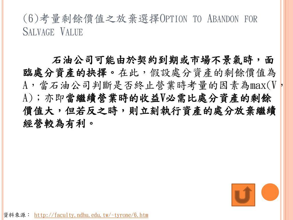 (6)考量剩餘價值之放棄選擇Option to Abandon for Salvage Value
