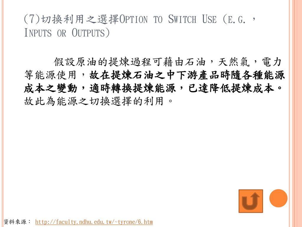 (7)切換利用之選擇Option to Switch Use (e.g., Inputs or Outputs)